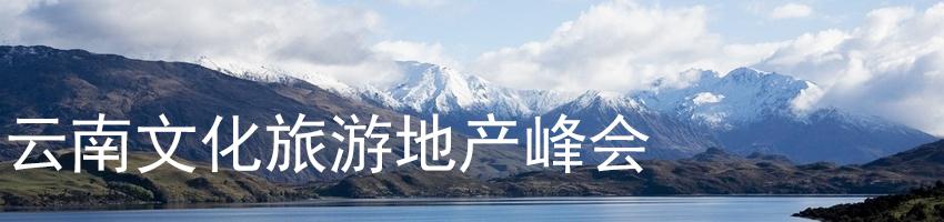yunnan  fengmian